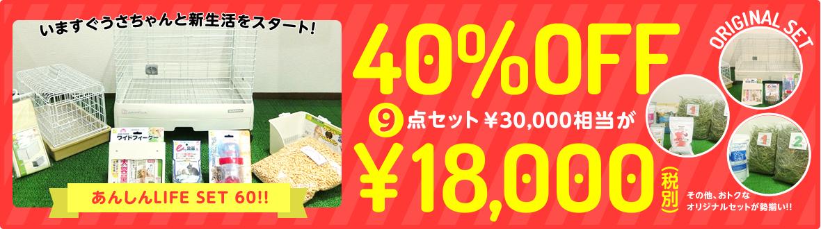 最大50%OFF!!北九州ラビットオリジナルセット