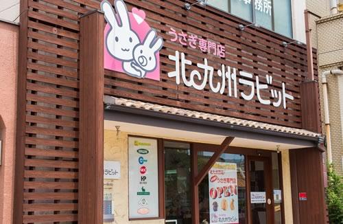 北九州ラビット 店舗イメージ