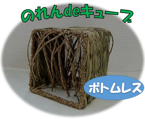 のれんdeキューブ
