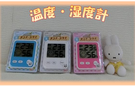 ・・温度湿度計