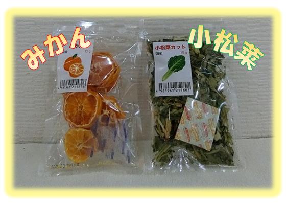 みかん&小松菜