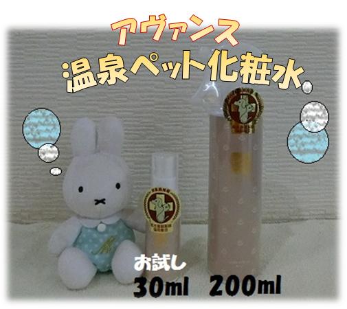 温泉ペット化粧水