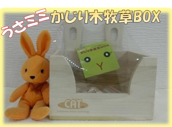 うさミミかじり木牧草BOX