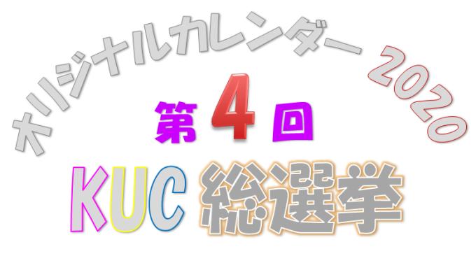 KUC選挙