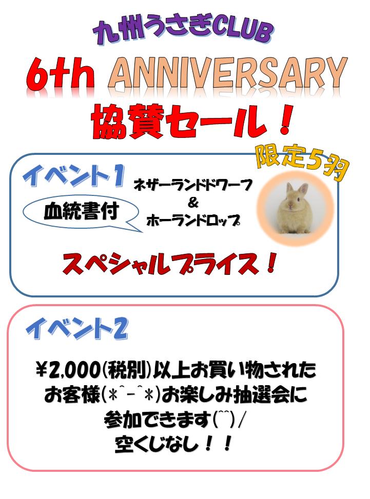 九州うさぎCLUB協賛6周年記念