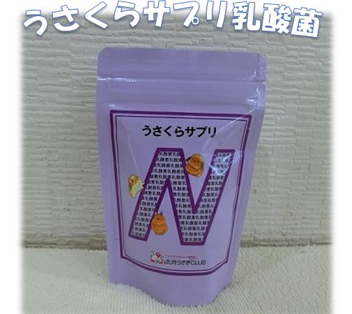 うさくらサプリ乳酸菌