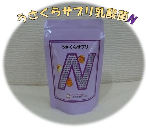 うさくらサプリ乳酸菌N