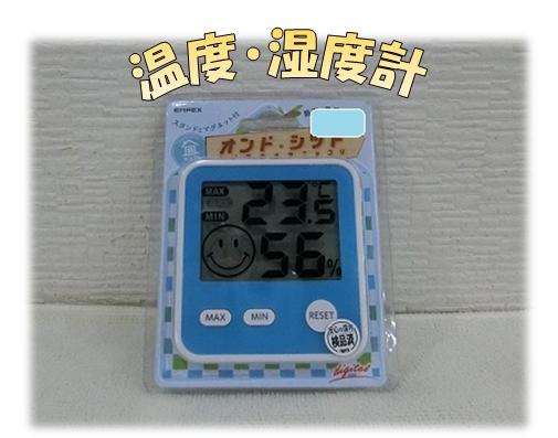 ・温度湿度計