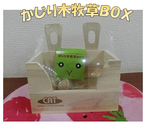 かじり木牧草BOX